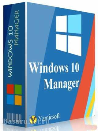 Windows 10 Manager 3.4.7 RePack/Portable by Diakov