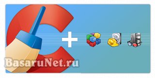 CCleaner Professional Plus 5.73