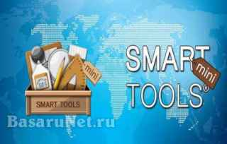 Smart Tools mini 1.1 [Android]