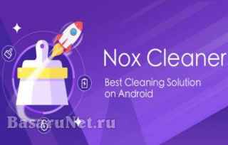 Nox Cleaner - Booster, Optimizer, Cache Cleaner 3.2.6 [Android]