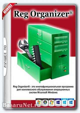 Reg Organizer 8.57 Final RePack/Portable by D!akov
