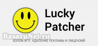 Lucky Patcher 9.5.7 (Android)