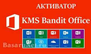 KMS Bandit Office 1.0