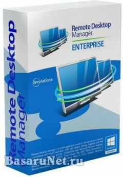 Remote Desktop Manager Enterprise 2021.1.24.0 Final