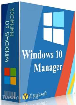 Yamicsoft Windows 10 Manager 3.4.0