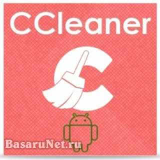 CCleaner - Memory Cleaner, Phone Booster, Optimizer 5.3.3 [Android]