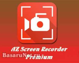 AZ Screen Recorder Premium. No Root 5.8.4 [Android]
