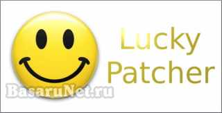 Lucky Patcher 9.3.4 [Android]