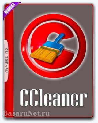 CCleaner 5.84.9126 Business | Professional | Technician Edition RePack/Portable by Diakov