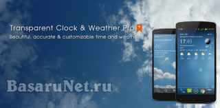 Transparent clock & weather Pro 5.4.22 [Android]