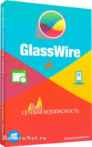 GlassWire Elite 2.2.304