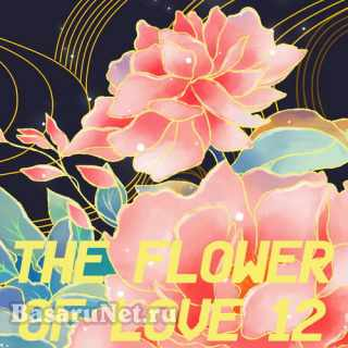 The Flower Of Love 12 (2021)