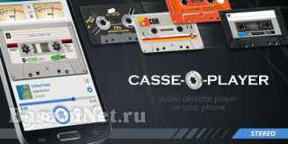 Casse-o-player 3.0.17 [Android]