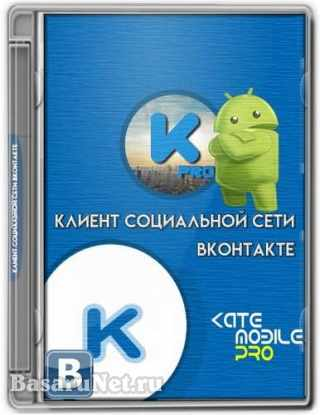 Kate Mobile Pro 78.1 (Android)
